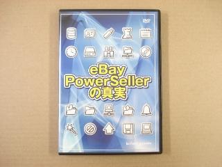 eBayPowerSellerの真実(セミナーDVD)