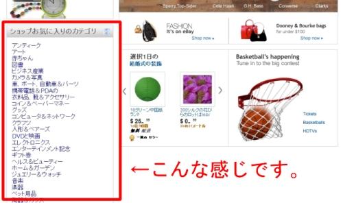 eBayが日本語に翻訳される