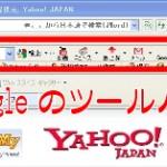 海外のサイトを利用する場合、ツールバーの翻訳機能は役に立つ!