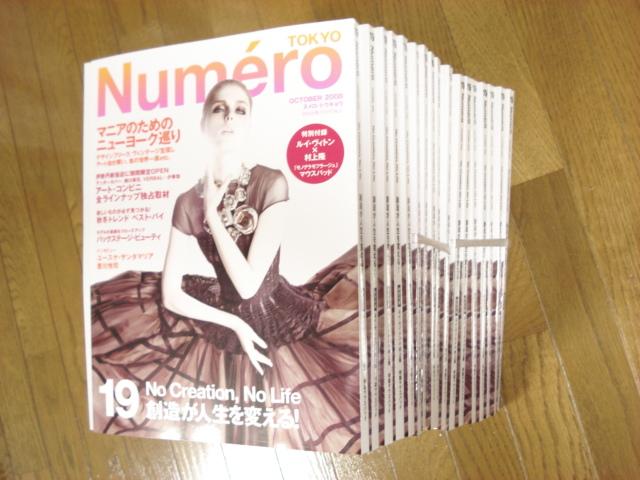 Numero TOKYO 20